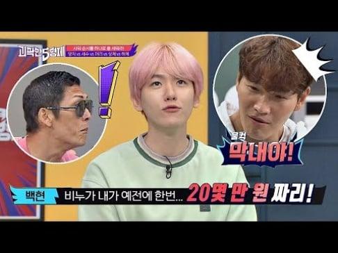 Baekhyun, Park Joon Hyung, Kim So Eun, Seo Jang Hoon, Kim Jong Kook