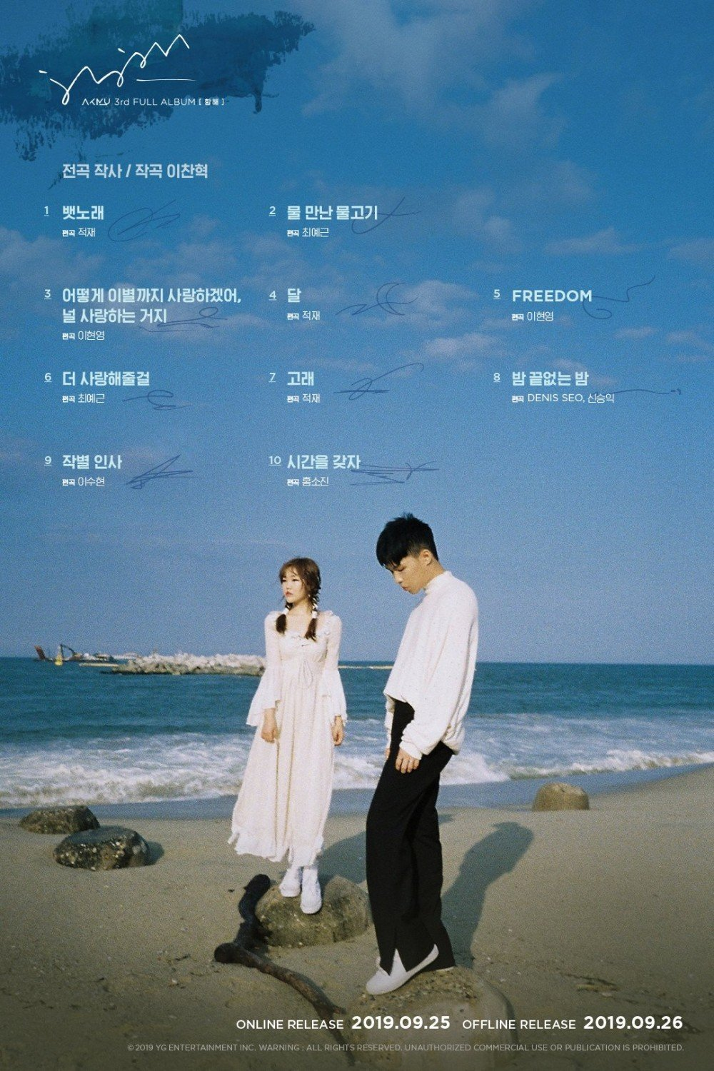 Image result for akmu sailing album