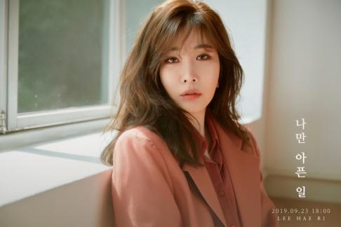 Davichi, Lee Hae Ri