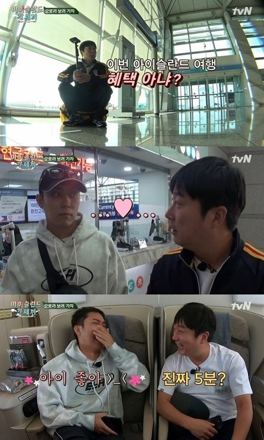 Eun Ji Won & Lee Soo Geun's 'Three Meals a Day in Iceland' hits 4.6% viewer ratings and it only aired for 6 minutes   allkpop