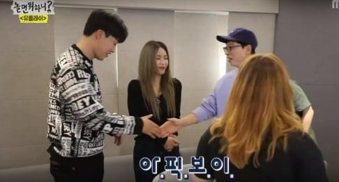 V, Yoo Jae Suk
