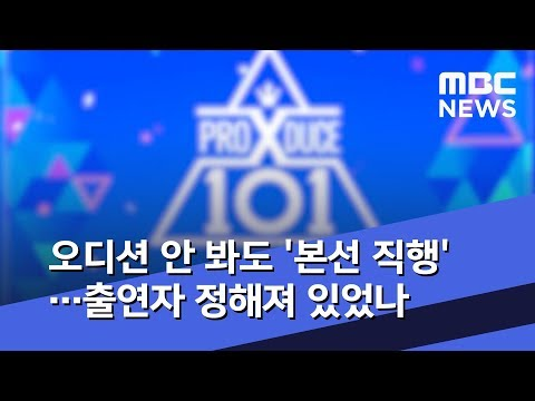 MBC's 'News Desk' reports that select contestants from 'Produce X 101' knew about competition songs in advance | allkpop