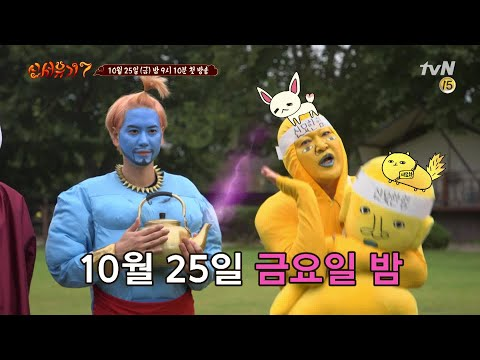 Cast of 'New Journey To The West 7' ask you to tune into the new season in their hilarious costumes   allkpop