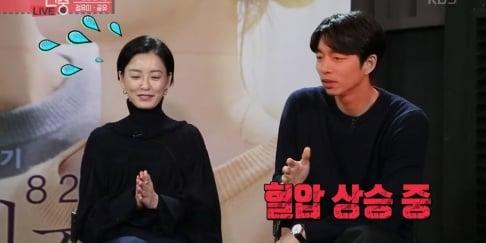 Gong Yoo, Jung Yoo Mi