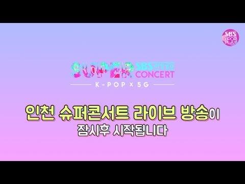 Watch SBS's 'Incheon Super Concert' Live Stream! | allkpop