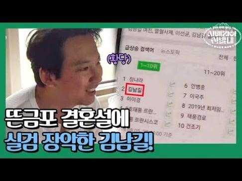 Jang Na Ra, Kim Nam Gil, Lee Sun Gyun