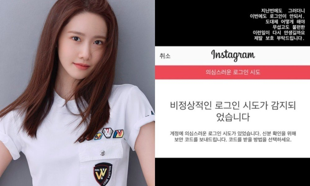 YoonA expresses concern her account will be hacked again in new Instagram story   allkpop
