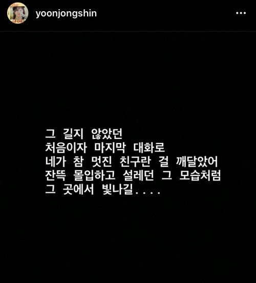 Yoon Jong Shin posts short tribute message to Sulli on his Instagram stories   allkpop