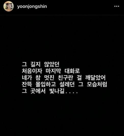 Sulli, Yoon Jong Shin