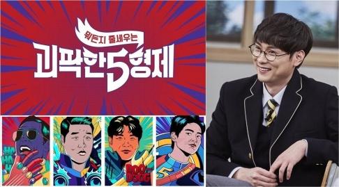 Park Joon Hyung, Min Kyung Hoon, Seo Jang Hoon, Kim Jong Kook, Lee Jin Hyuk