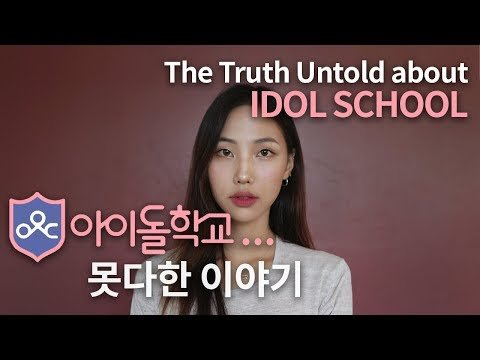'Idol School' participant Jessica Lee tells the 'untold truth' about controversial show   allkpop
