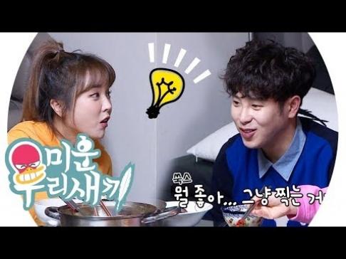 P.O., Mina, Hong Jin Young