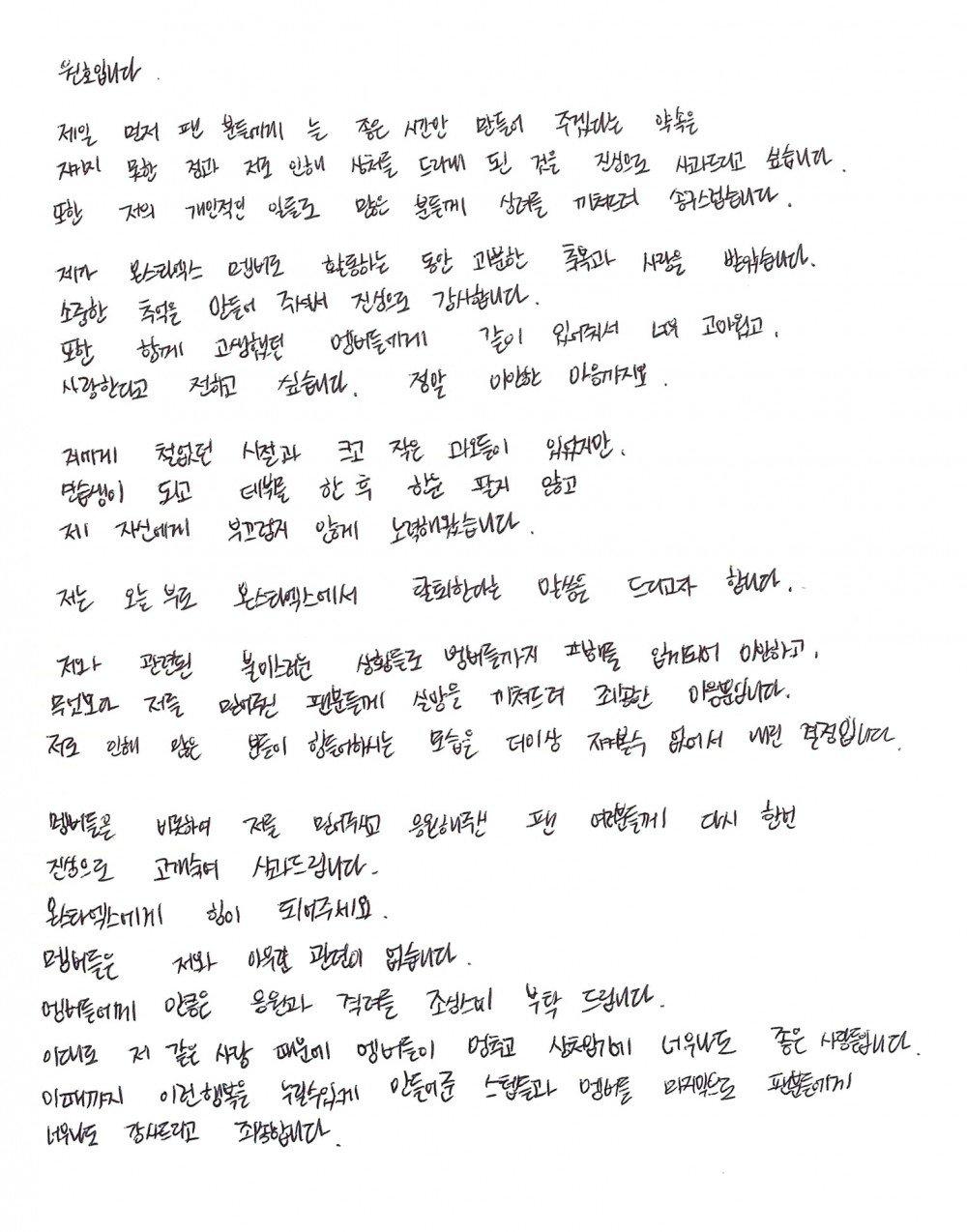 Wonho Leaves Letter For Fans After Exit From Monsta X Allkpop