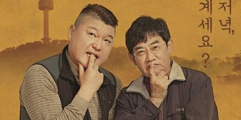 Kang Ho Dong, Lee Kyung Kyu