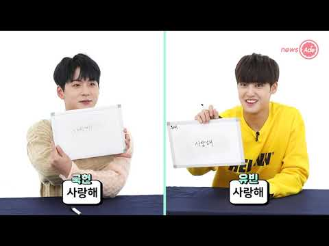 Song Yoo Bin & Kim Kook Heon take a telepathy test and bet their duo name on the line | allkpop