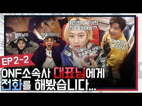 ONF, Shindong, Heechul