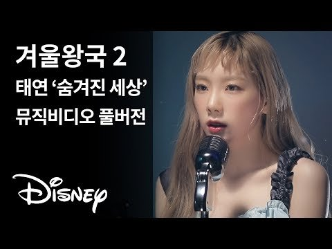 Check out the MV to Taeyeon's 'Into the Unknown' for the Korean version of 'Frozen 2' | allkpop