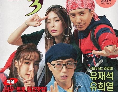Heize, Yoo Jae Suk
