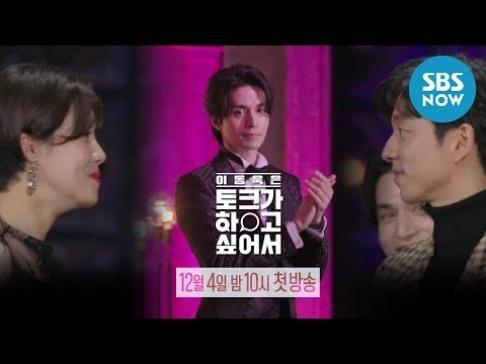 Gong Yoo, Jang Do Yeon, Lee Dong Wook