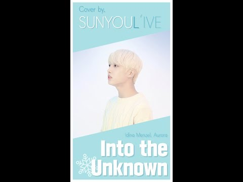 Sunyoul hits all the high notes in his 'Into the Unknown' cover | allkpop