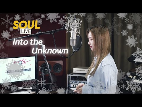 EXID's Solji covers 'Into the Unknown' from the 'Frozen II' soundtrack | allkpop