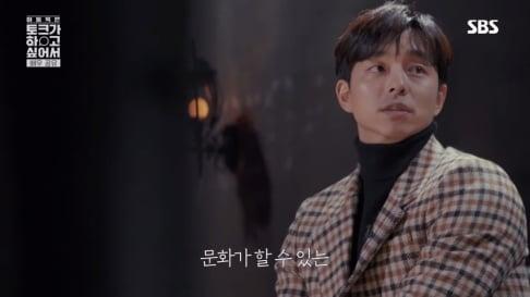 BTS, Gong Yoo