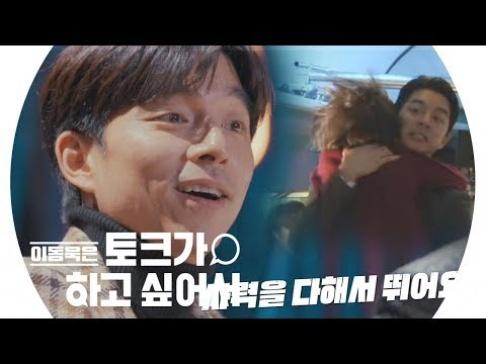 Gong Yoo, Lee Dong Wook