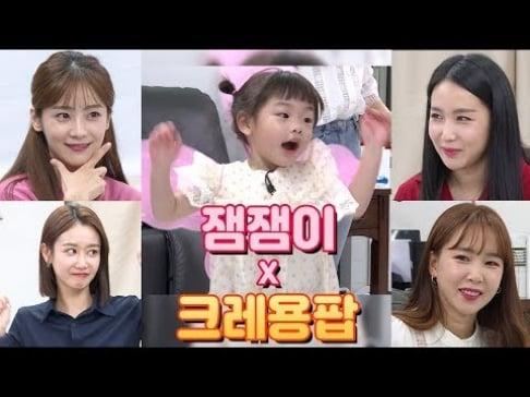 Crayon Pop, Gummi, Way, ChoA, Soyul, Moon Hee Jun
