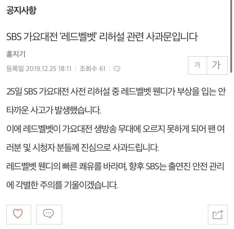 Red Velvet member injured during rehearsal for TV show