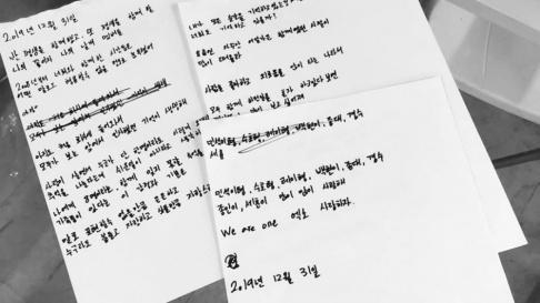 EXO, Chanyeol