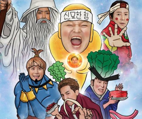 Kang Ho Dong, Kyuhyun, Song Min Ho (Mino)