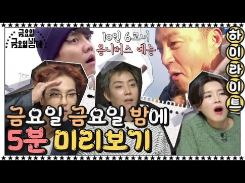 Jang Do Yeon, Lee Seo Jin, Lee Seung Gi, Eun Ji Won, Song Min Ho (Mino)