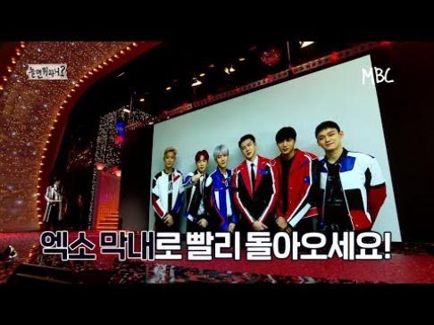 EXO, Yoo Jae Suk