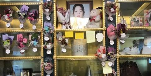 Han Seo Hee, Hara