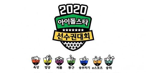 Cherry Bullet, Gugudan, ITZY, Jung Se Woon, MONSTA X, NCT, NCT Dream, Seventeen, SF9, Stray Kids, Kim Jae Hwan, Ha Sung Woon