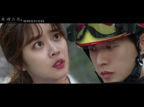 Jo Bo Ah, Park Hae Jin
