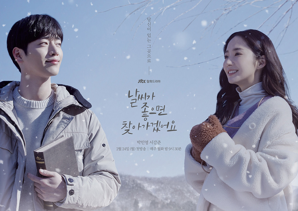 Seo Kang Jun x Park Min Young's 'I'll Find You on a Beautiful Day' releases new character poster + quiet teaser | allkpop