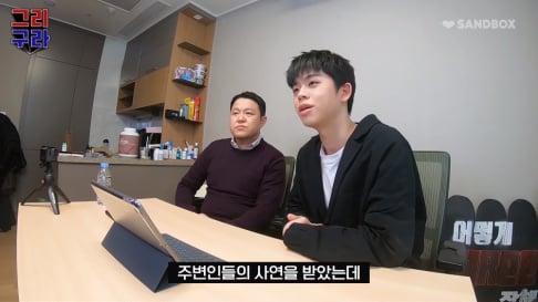 Kim Gu Ra, MC GREE
