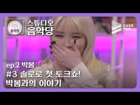 CL , Park Bom, Dara