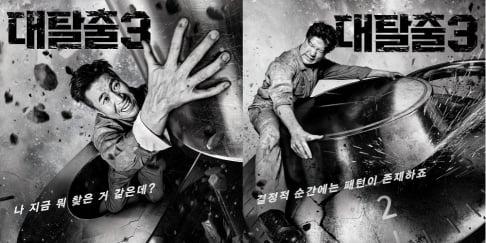 P.O., Kang Ho Dong, Kim Jong Min, Shindong, Yoo Byung Jae