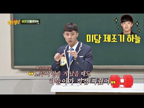 INFINITE, Sunggyu, Kang Ha Neul