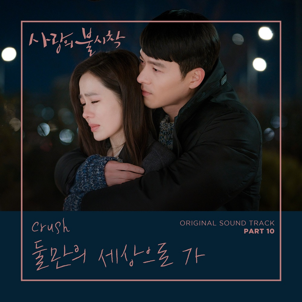 Crush to release OST for TvN's 'Crash Landing on You' | allkpop