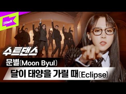 MAMAMOO, Moon Byul