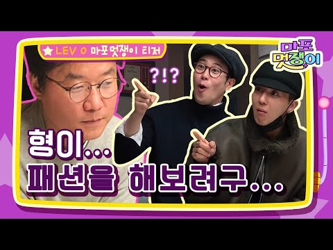 Na Young Suk PD apologizes in advance for his newest mini-variety, 'Mapo Fashionista' with Song Min Ho & P.O.