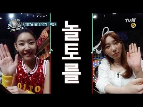 Yura, Taeyeon, Ravi