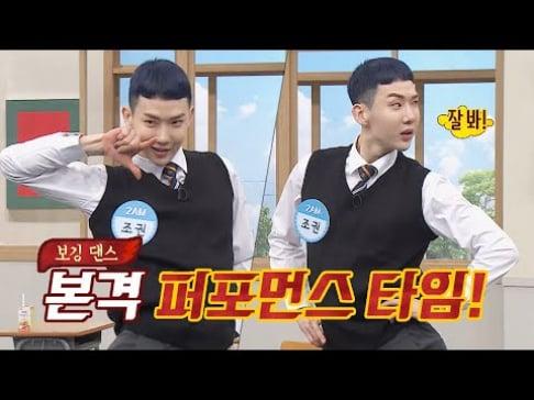 P.O., Song Min Ho (Mino), Jo Kwon, Wooyoung