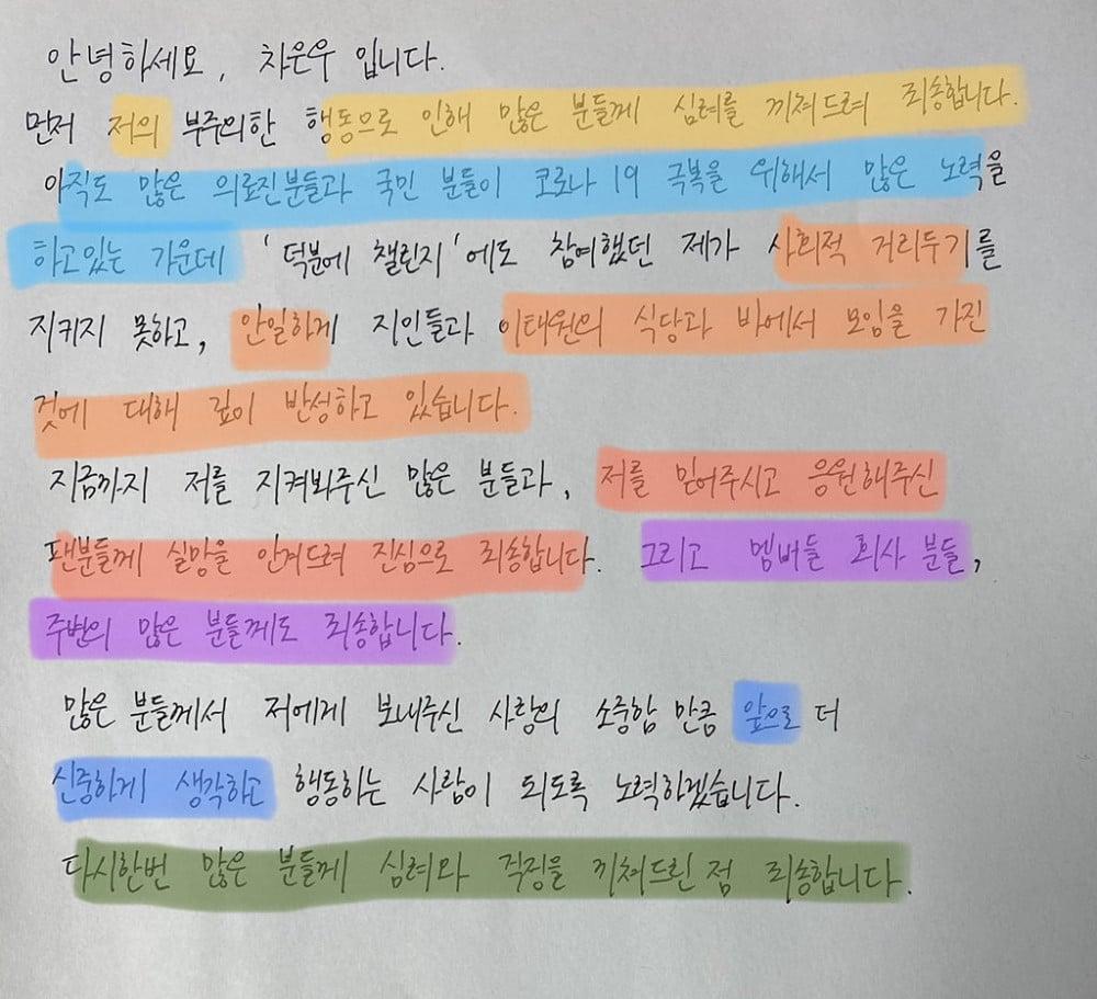 Cha Eun Woo's apology letter