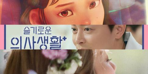 Bolbbalgan4, SUGA, Jang Bum Joon, Crush, Baekhyun, Taeyeon, IU, Jo Jung Suk, Joy