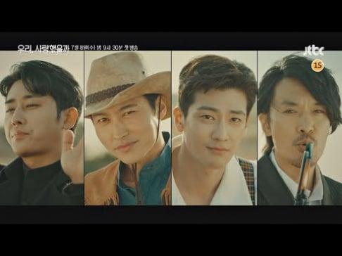Kim Min Joon, Son Ho Joon, Song Ji Hyo