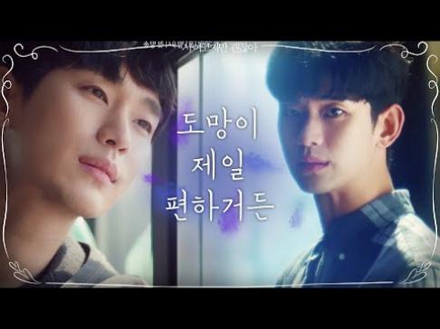 Kim Soo Hyun, Seo Ye Ji